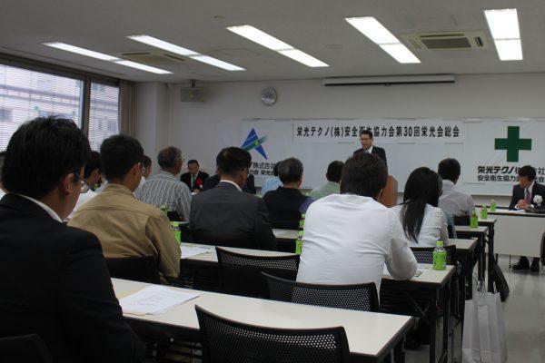 第30回栄光テクノ㈱安全衛生協力会栄光会 総会・安全大会