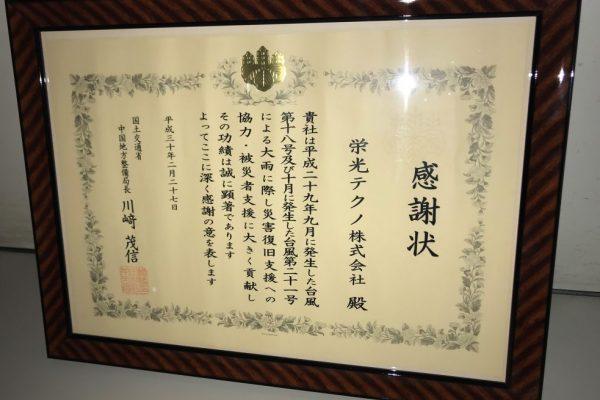 H30.2.27  国交省表彰されました!