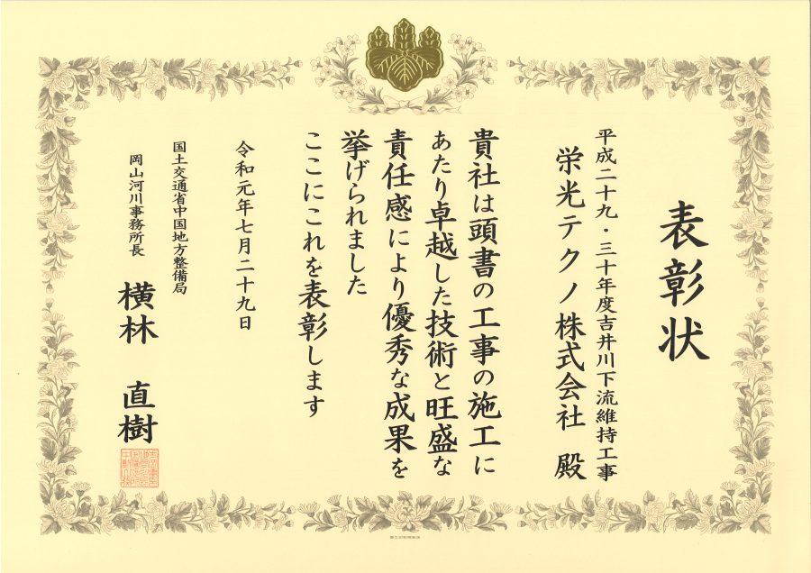岡山河川事務所長表彰 優良工事施工団体表彰