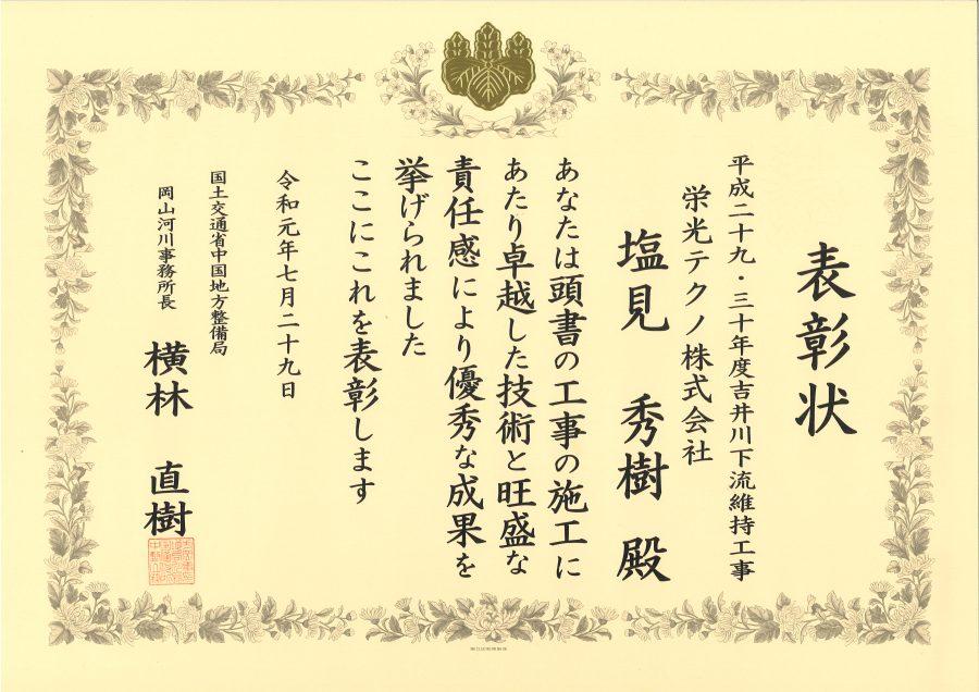 岡山河川事務所長表彰 優秀建設技術者表彰(工事)『塩見 秀樹』