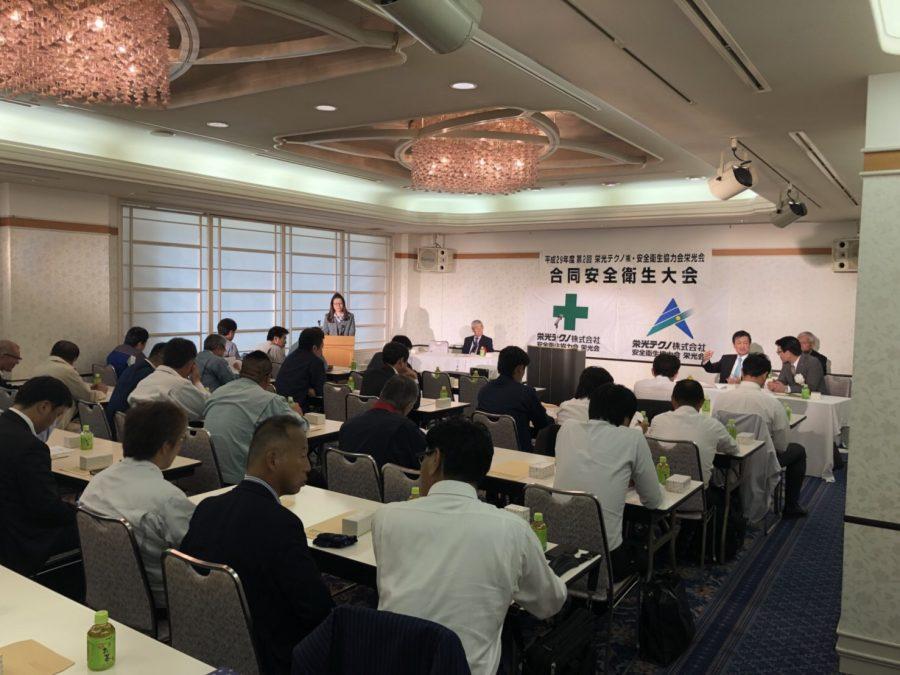 平成29年度 第2回 合同安全衛生大会 開催