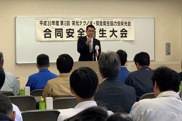 栄光テクノ㈱安全衛生協力会栄光会 安全大会開催!
