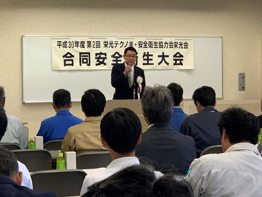 栄光テクノ(株)安全衛生協力会栄光会 第2回安全大会が開催されました!