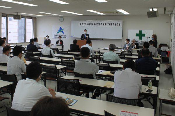 栄光テクノ㈱安全衛生協力会栄光会 第32回総会