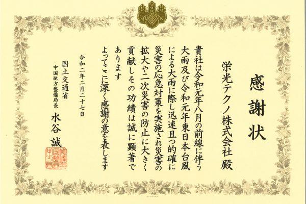 令和2年2月27日 国交省より感謝状を授与いたしました!